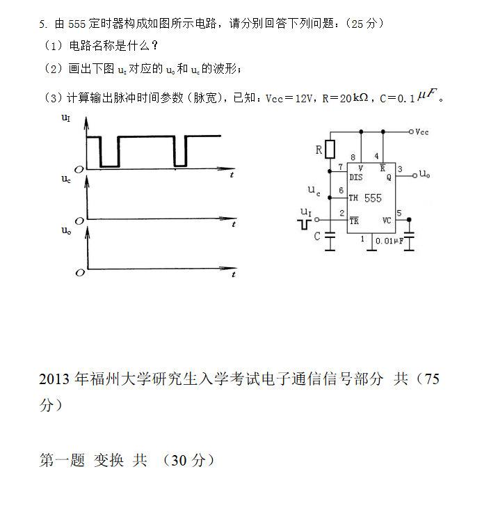 福州大学2013年866电路与系统考研真题