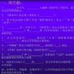 中国现当代文学试题——考研专用343页大礼包资料