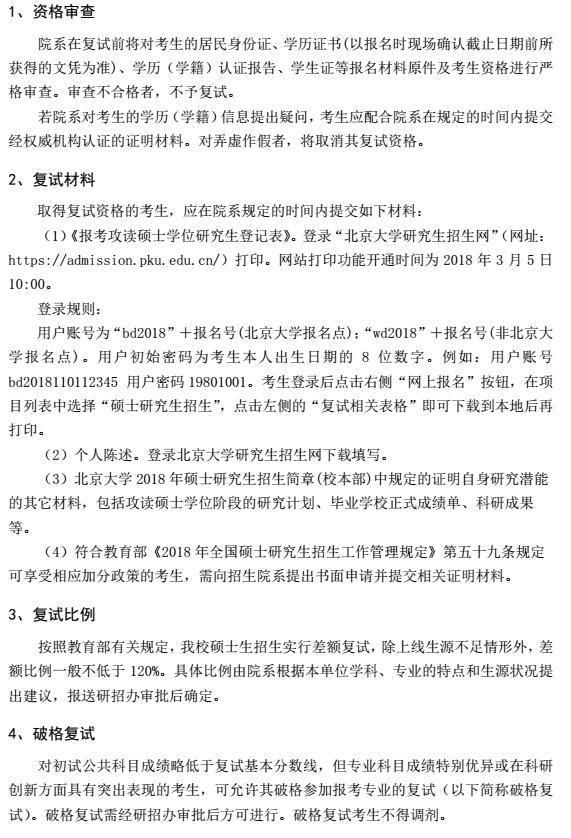 北京大学2018年硕士研究生复试与录取工作有关规定