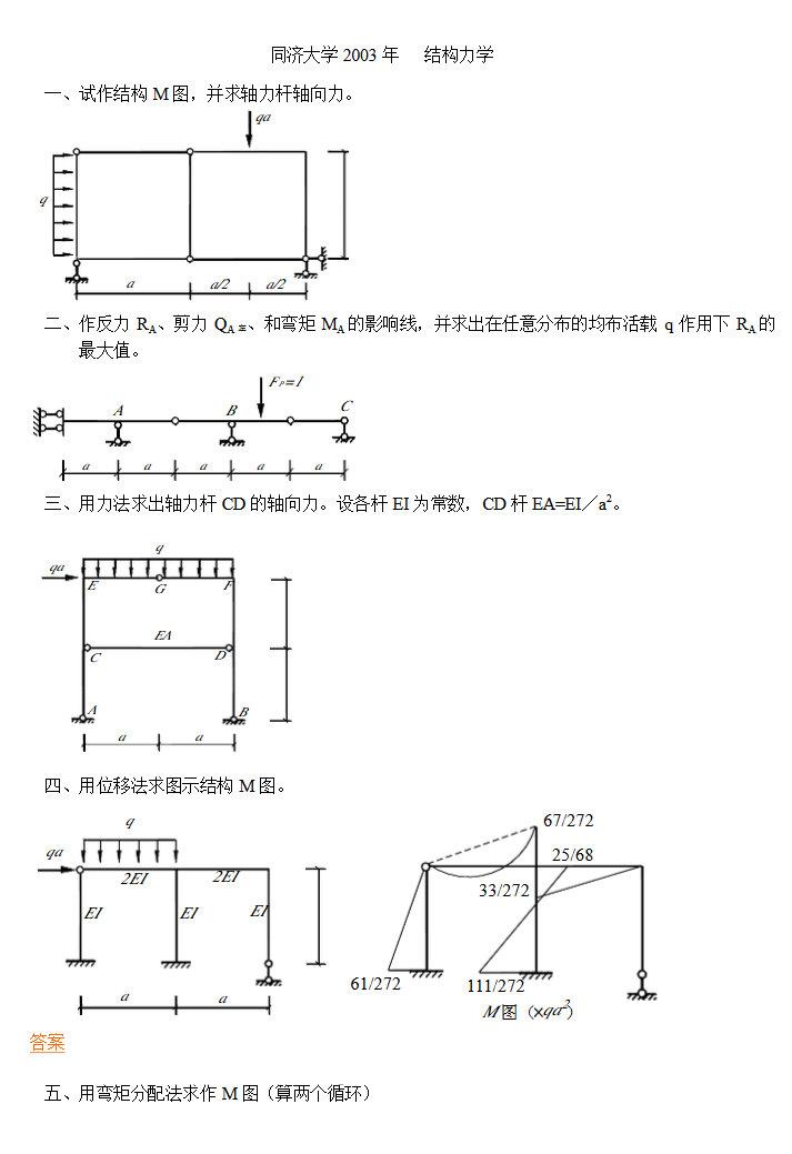 同济大学2004-2003土木结构力学考研试题