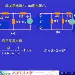 西安交通大学电路考研PPT课件