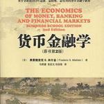 《货币金融学》弗雷德里克 S.米什金epub下载