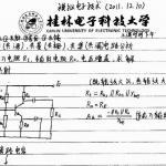 桂林电子科技大学模拟电子技术辅导班考研笔记2012版