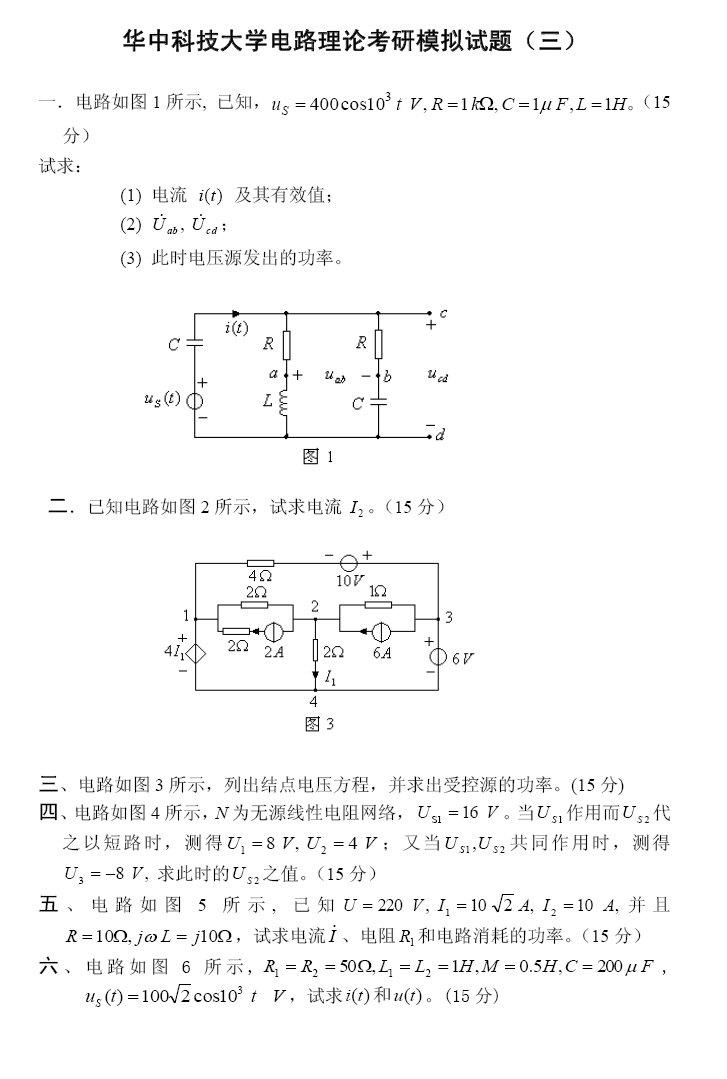 华中科技大学电路理论考研模拟试题(三)
