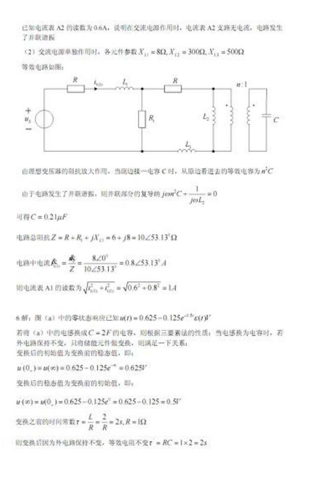 华中科技大学电路理论考研模拟试题(一)