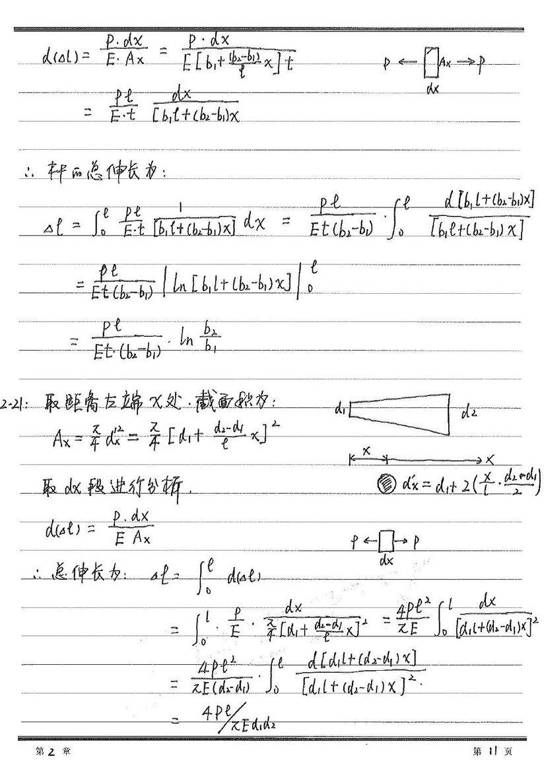 宋子康材料力学习题答案第二章(11)图片