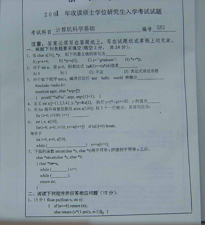 2,华南师范大学计算机学院 考研初试成绩达到第一志.
