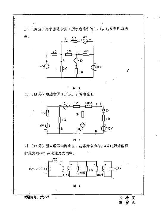 华中科技大学2001年考研专业课试卷电路理论二